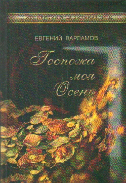 Госпожа моя Осень: Стихи