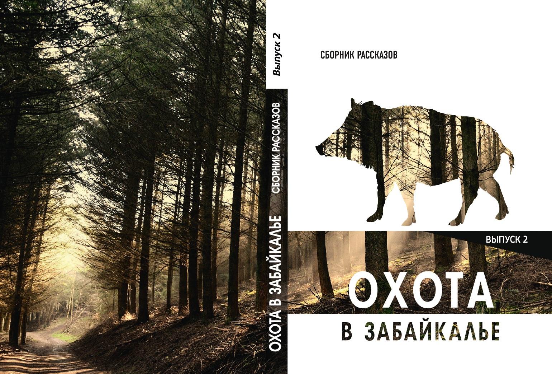 Охота в Забайкалье: Сборник рассказов: Вып. 2