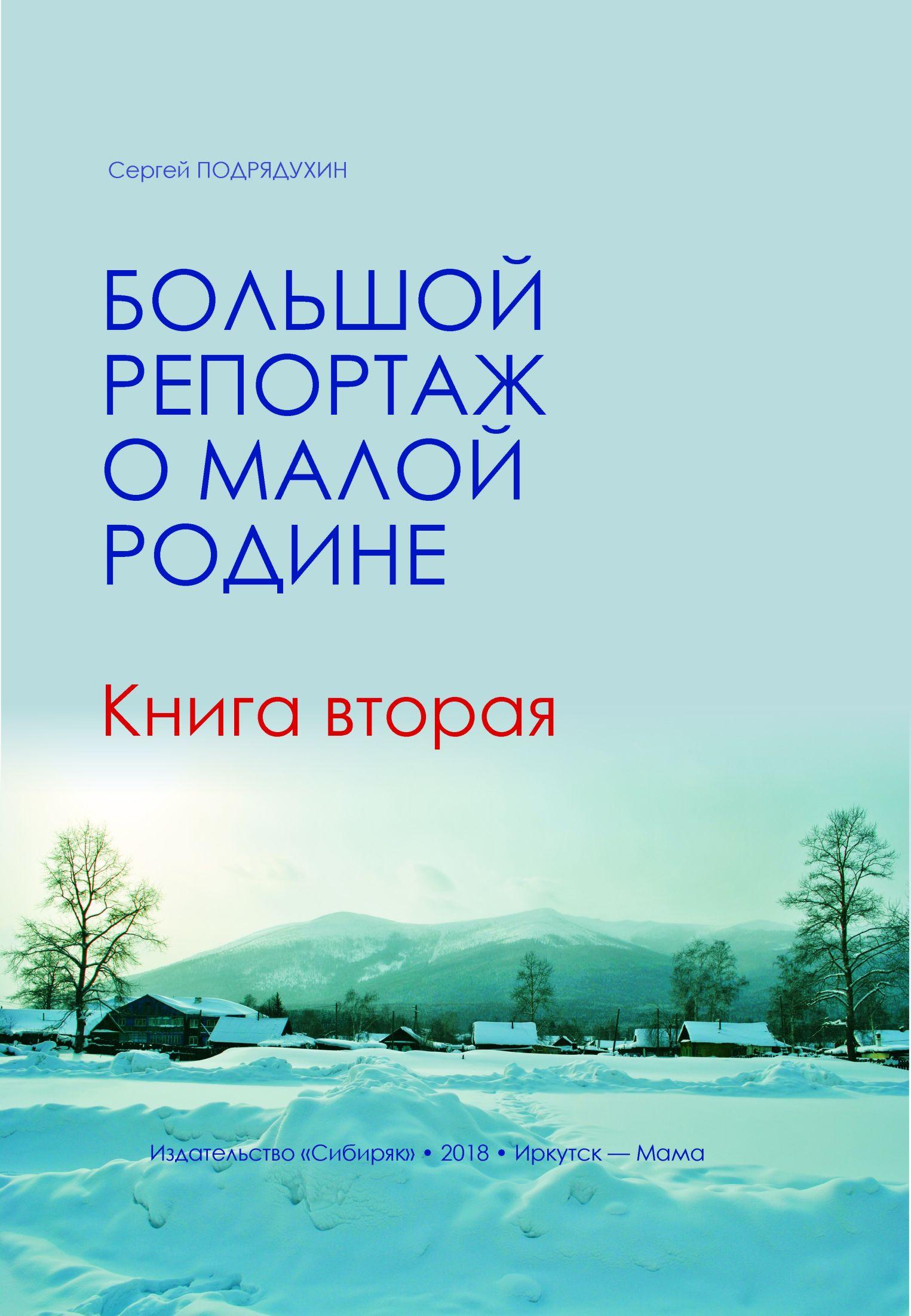 Большой репортаж о малой родине: Книга вторая
