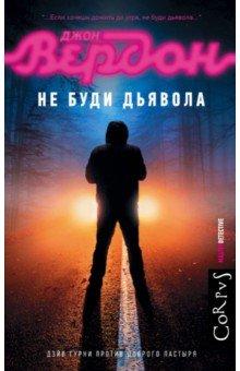 Не буди дьявола: Роман