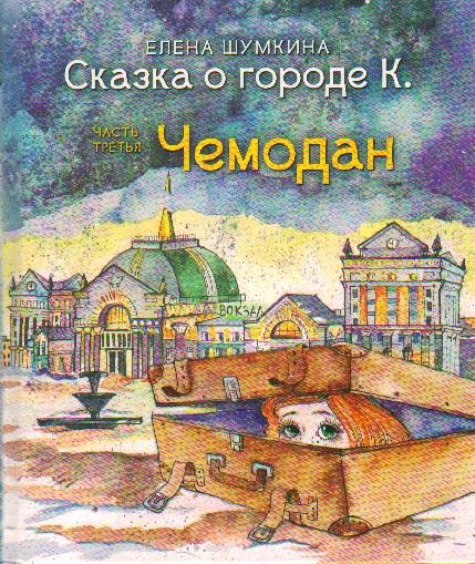 Сказка о городе К: Часть третья: Чемодан