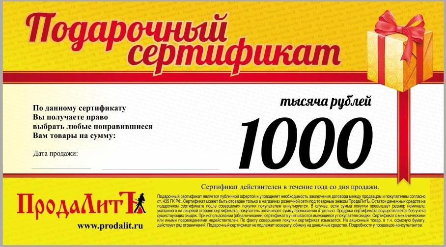 Подарочный Сертификат - 2019 НОВОГО ОБРАЗЦА на 1000,00