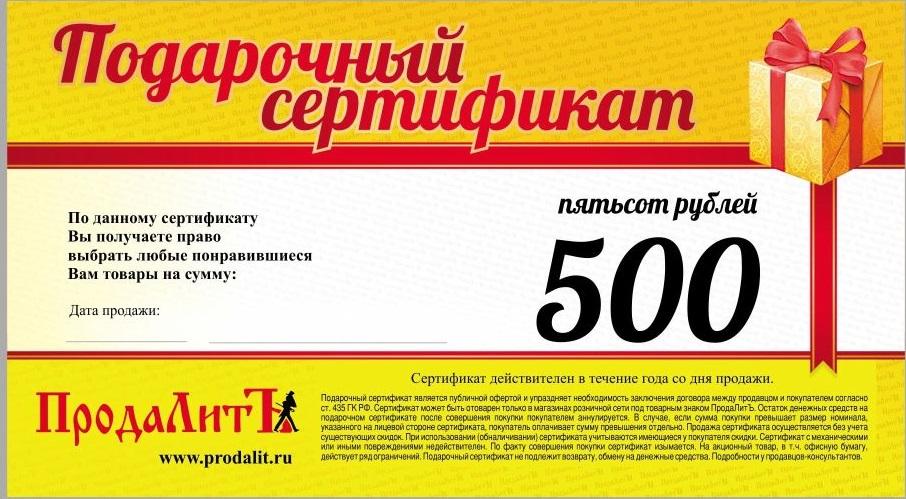 Подарочный Сертификат - 2019 НОВОГО ОБРАЗЦА на 500,00