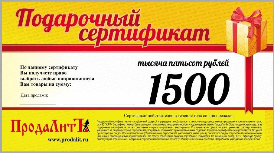 Подарочный Сертификат - 2019 НОВОГО ОБРАЗЦА на 1500,00