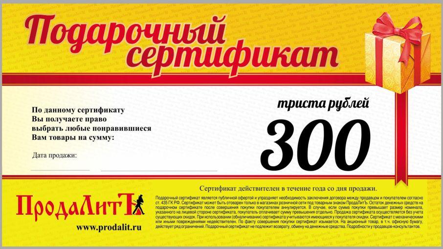 Подарочный Сертификат - 2019 НОВОГО ОБРАЗЦА на 300,00