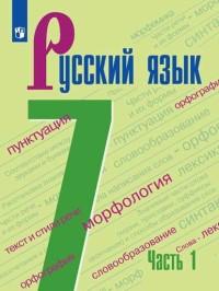Русский язык. 7 кл.: Учебник: В 2 ч. Ч.1 (ФП)