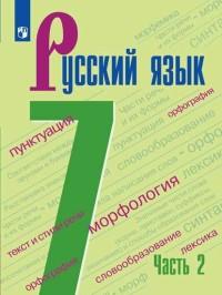Русский язык. 7 кл.: Учебник: В 2 ч. Ч.2 (ФП)