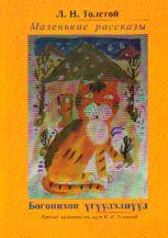 Маленькие рассказы на бурятском языке (Богонихон угуулэлнууд)