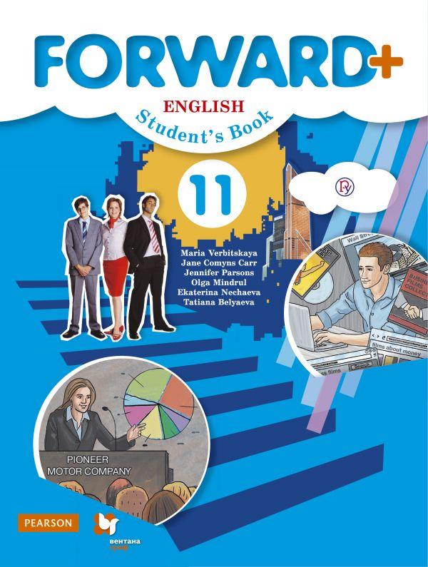Английский язык. 11 кл.: Учебник (Углубленный уровень) ФГОС