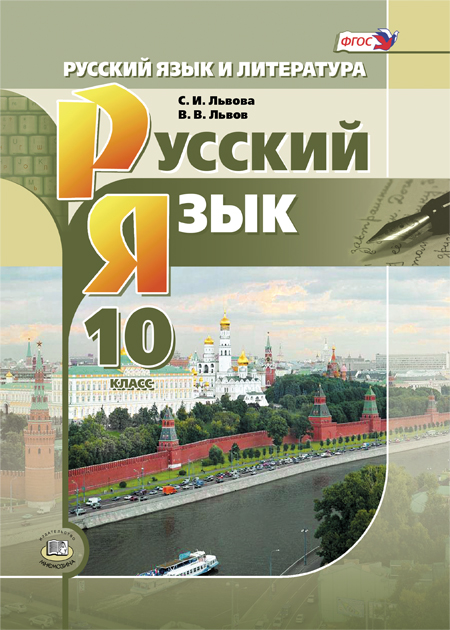 Русский язык. 10 кл.: Учебник (базовый уровень) ФГОС