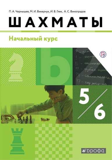 Шахматы. 5-6 кл.: Начальный курс: Учебник