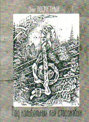 Под колыбельный лай сторожевых: Стихи за колючей проволокой