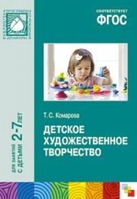 Детское художественное творчество: Для занятий с детьми 2-7 лет ФГОС