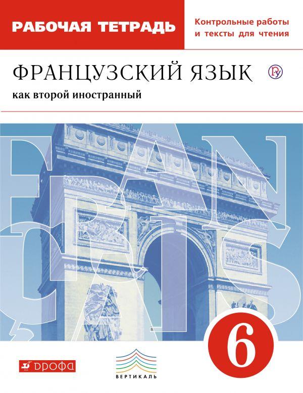 Французский язык как второй иностранный. 6 кл.: Раб.тетр. 2-й год обуч