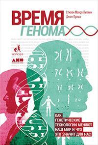 Время генома: как генетические технологии меняют наш мир и что это значит