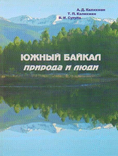 Южный Байкал: Природа и люди