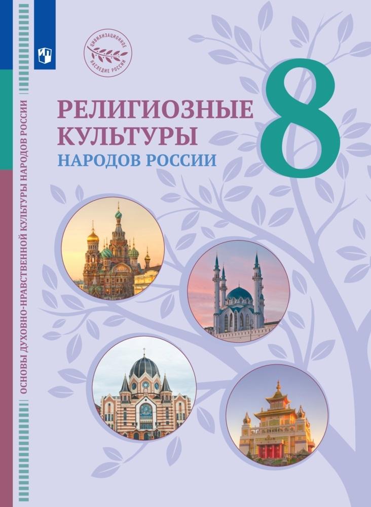 Религиозные культуры народов России. 8 кл.: Учебник
