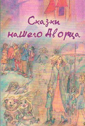 Сказки нашего дворца: сборник сказок