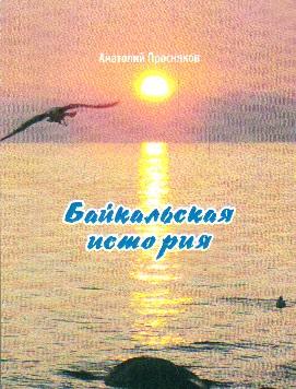 Байкальская история. Прибайкальские очерки