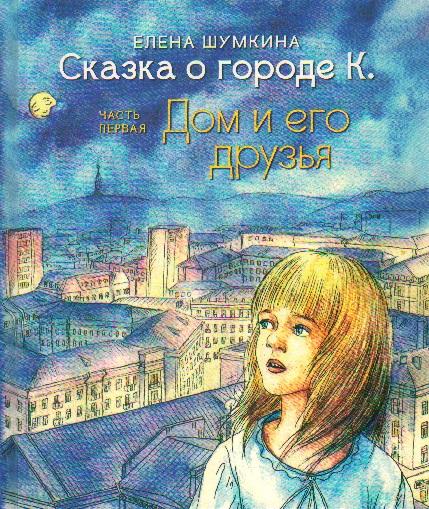 Сказка о городе К: Часть первая: Дом и его друзья