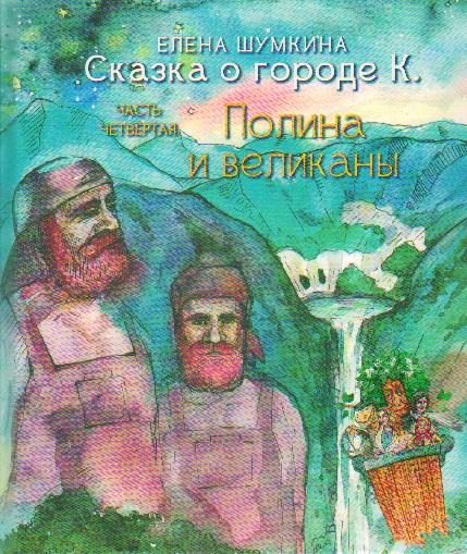 Сказка о городе К: Часть четвертая: Полина и великаны