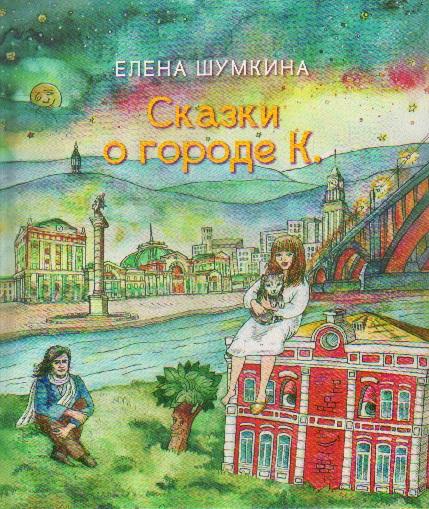 Сказки о городе К: Сборник