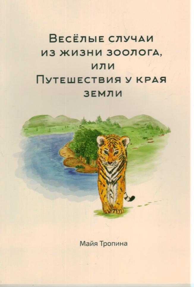 Веселые случаи из жизни зоолога, или Путешествия у края земли.