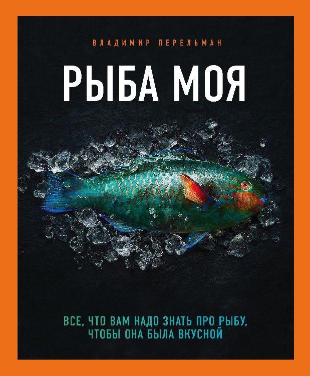 Рыба моя.