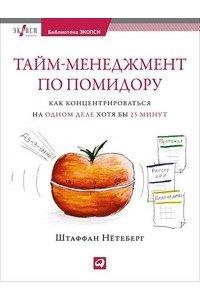 Тайм-менеджмент по помидору. Как концентрироваться на одном деле хотя бы 25