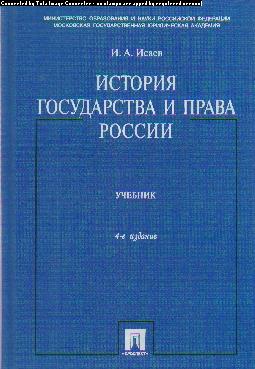 История государства и права России: Учеб. пособие для бакалавров