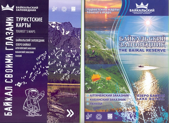 Карта: Байкальский заповедник. Озеро Байкал 2 вида 1:100000/1:900000