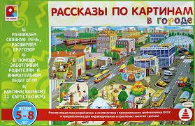 Игра Развивающая Рассказы по картинам В городе