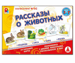 Развивающая Рассказы о животных