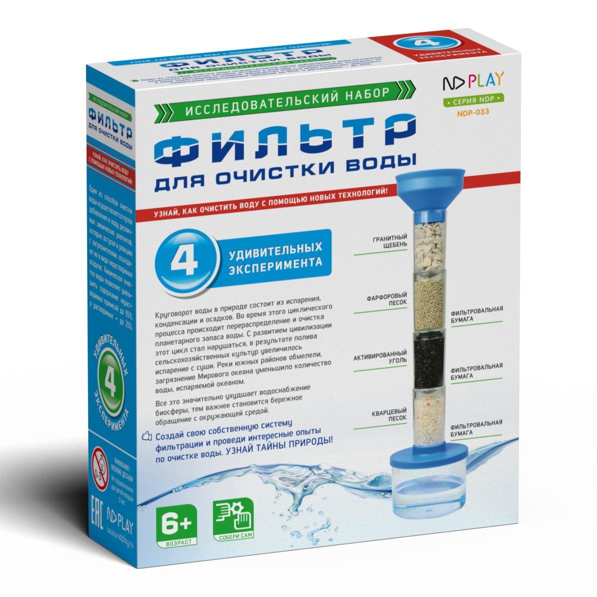 Набор для исследования Фильтр для очистки воды 4 в 1