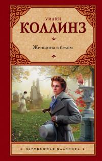 Женщина в белом: Роман, рассказы