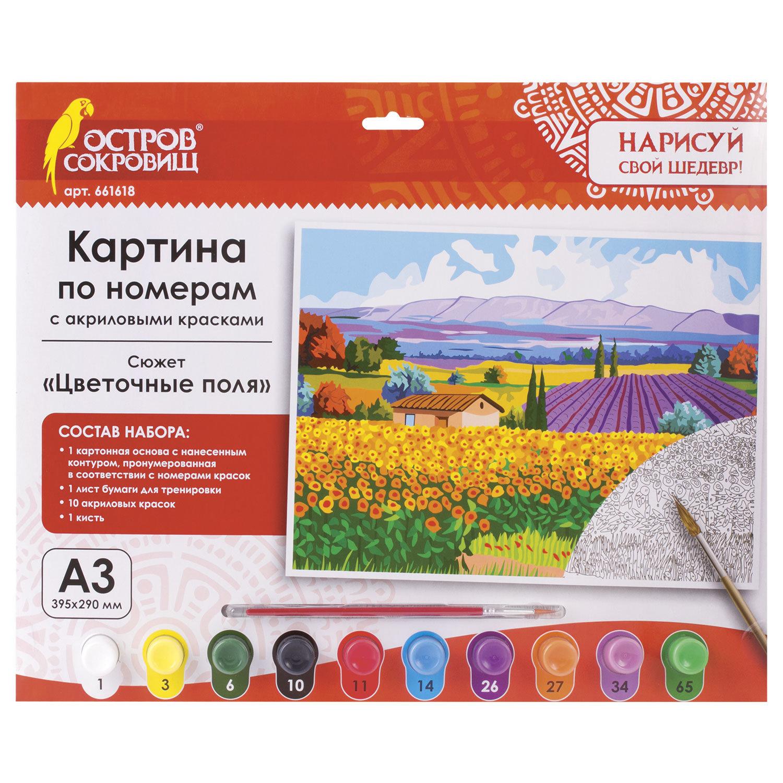 Картина по номерам А3 Цветочные поля с акриловыми красками, картон