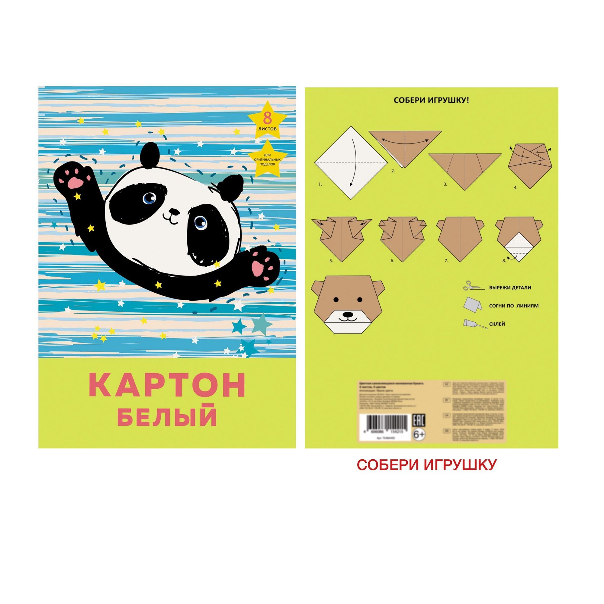 Картон белый А4 8л немел Счастливая панда папка