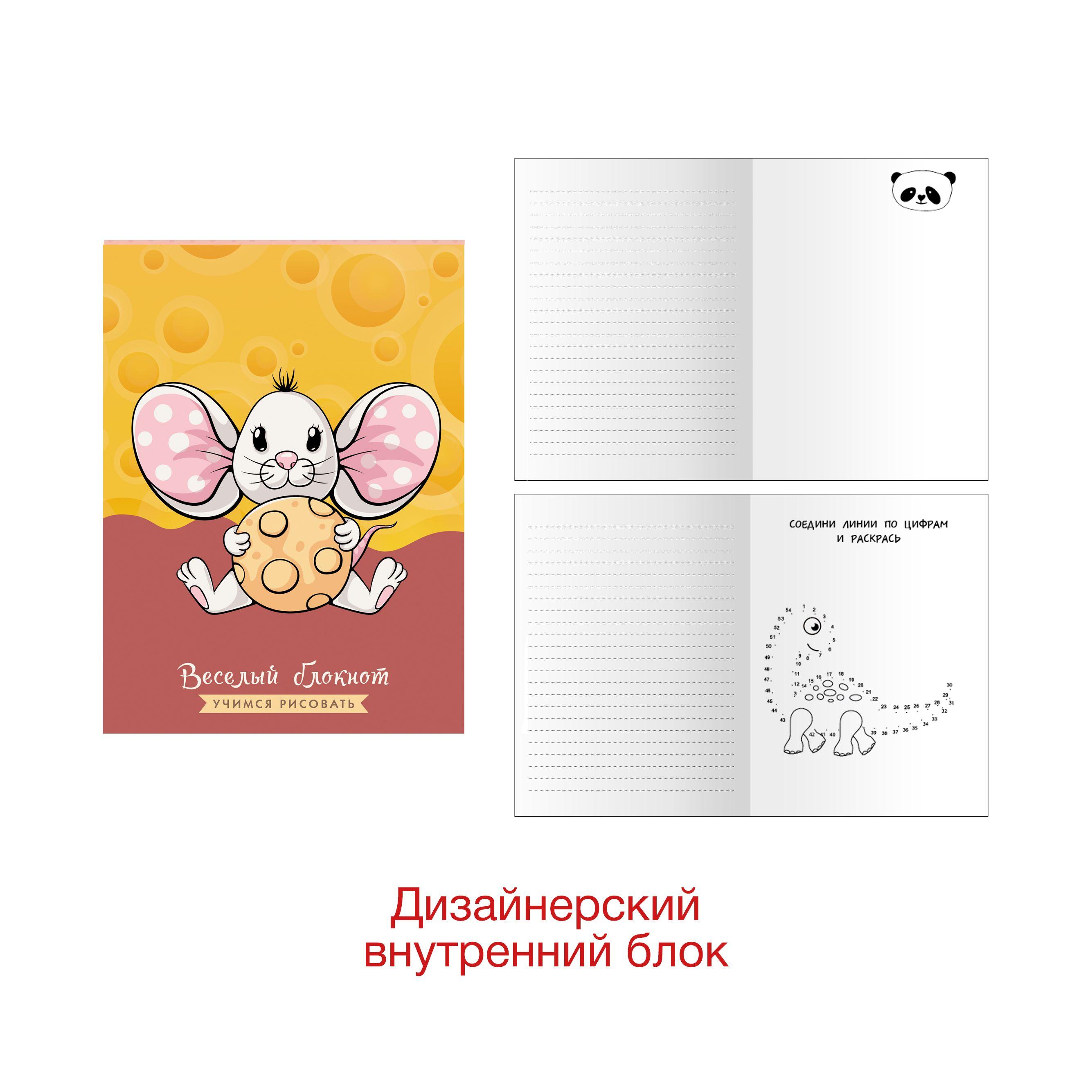 Зап. книжка д/девочек А6 Веселый блокнот. Дизайн 2