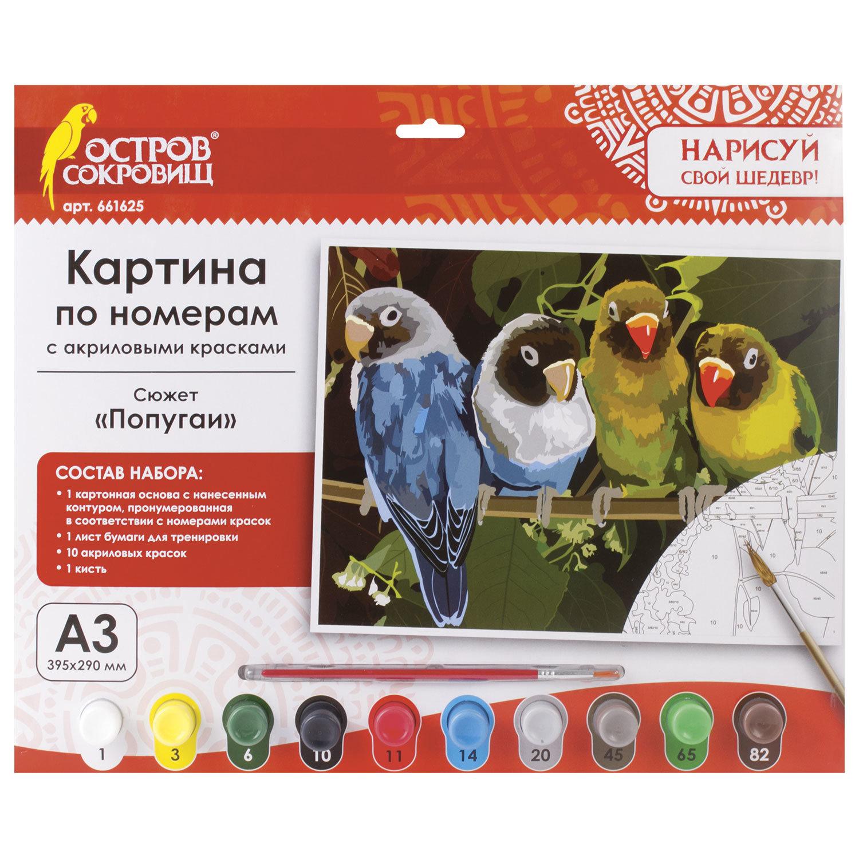 Картина по номерам А3 Попугаи с акриловыми красками, картон