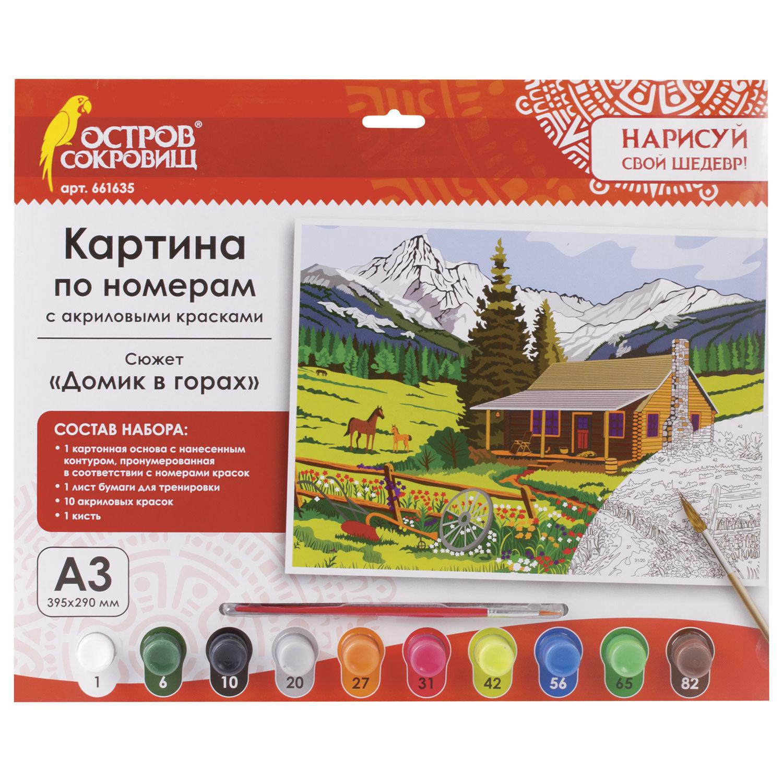 Картина по номерам А3 Домик в горах с акриловыми красками, картон