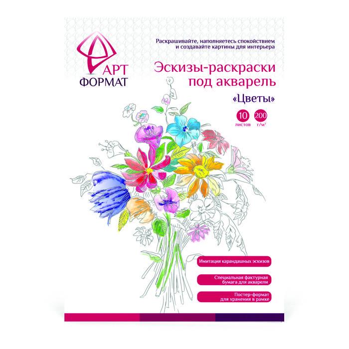 Раскраска-эскиз АРТформат Цветы А4 10л акварельная бумага, 200 гр