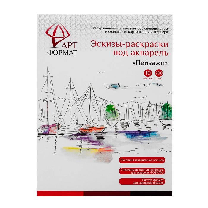 Раскраска-эскиз АРТформат Пейзажи А4 10л акварельная бумага, 200 гр