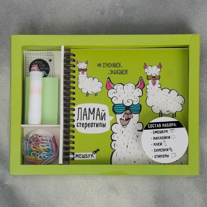 Набор Зап. книжка ЛАМАй стереотипы+смешбук, наклейки, конверт, клей, с