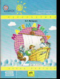 Математика. 2 кл.: Учебник-тетрадь: В 3-х частях (ФГОС) /+807564/