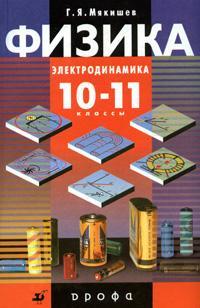 Физика. Электродинамика. 10-11 кл.: Учебник: Профильный уровень /+399926/