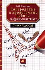 Контрольные и проверочные работы по французскому языку. 7-9 кл. (2000 г.)