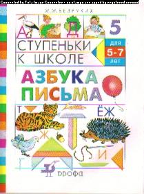 Ступеньки к школе: Вып. 5: Азбука письма: Пособ. по обуч. детей ст.дошк.воз