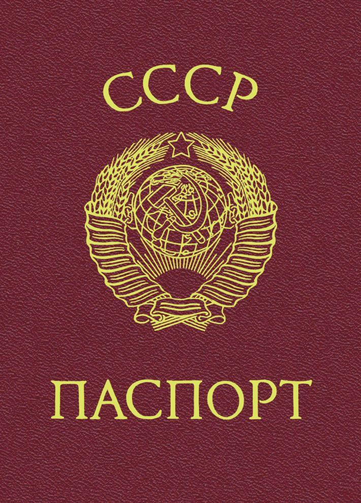 Зап. книжка А6 16л нелин Паспорт СССР 80г/кв.м