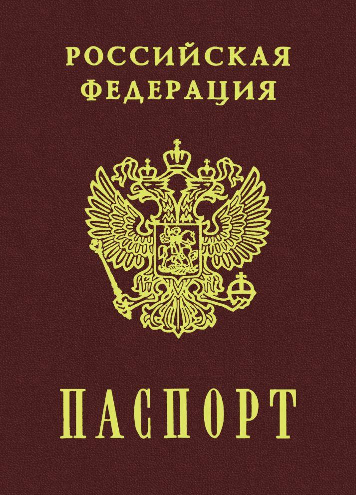 Зап. книжка А6 16л нелин Паспорт Россия 80г/кв.м