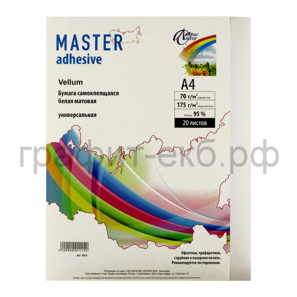 Бумага А4 самокл 20л Master adhesive белая матовая пакет